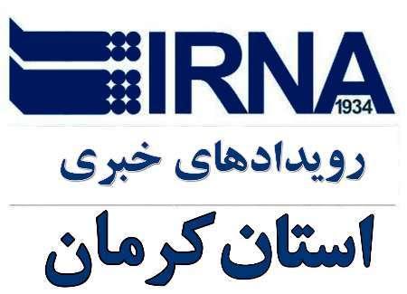 رویدادهای خبری روز یکشنبه در کرمان
