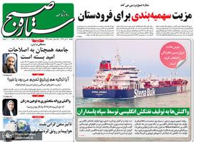 گزیده روزنامه های 30 تیر 1398