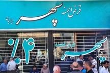 فعالیت موسسه قرض الحسنه سپهر ایرانیان در مهاباد عادی است