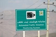 بهره برداری از ۲۶دوربین ثبت تخلف رانندگی در استان