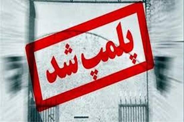 سه واحد فروش مواد غذایی در فیروزکوه پلمپ شد