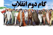 توانمندی های ایران در بیانیه گام دوم انقلاب ترسیم شده است