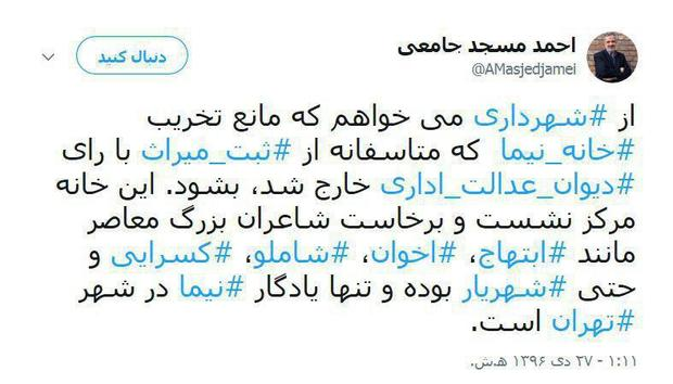 درخواستی برای حفظ تنها یادگار نیما در شهر تهران