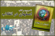 نقد و بررسی کتاب «اصفهان در انقلاب» برگزار می شود