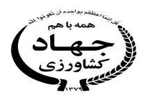 جهادکشاورزی رتبه برتر آذربایجان غربی را در جذب اعتبار تخصیصی سال گذشته کسب کرد
