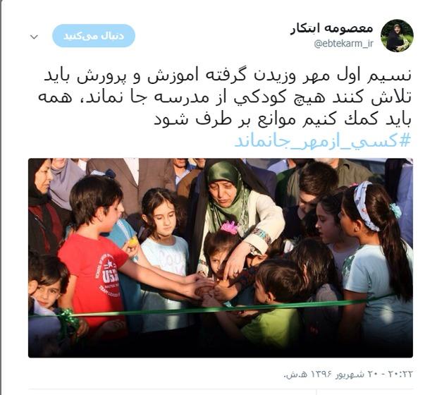 ابتکار: نسیم اول مهر وزیدن گرفت، هیچ کودکی از مدسه جا نماند