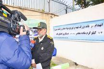 74 کیلوگرم تریاک و حشیش در کرمانشاه کشف شد
