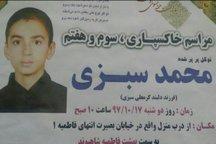 مرگ یک دانش آموز در کوهدشت