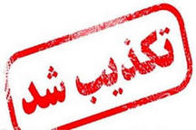خبر پایان خدمت شهردار آذرشهر تکذیب شد