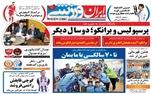 روزنامههای ورزشی 21 دی ماه 1396