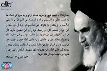 پوستر | امام خمینی(س): خداوندا! ما هیچیم هیچ! و هرچه هست از تو و به سوی تو است