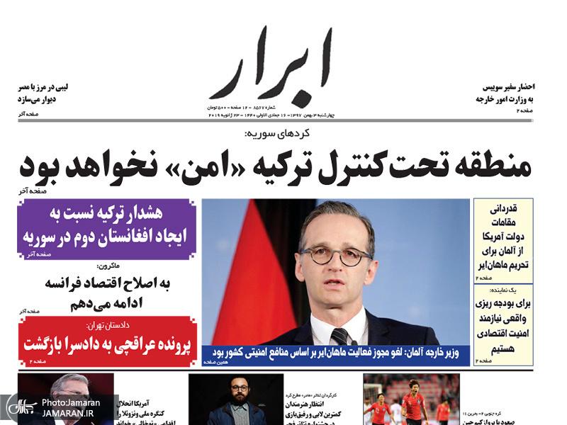 c7b7bac91 گزیده روزنامه های 3 بهمن 1397 | پایگاه خبری جماران - امام خمینی ...