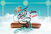 اعلام مکان و زمان محافل انس با قرآن ویژه ماه رمضان در رشت