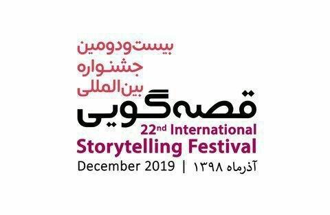 جشنوارهی بینالمللی قصهگویی در ارومیه برگزار خواهد شد