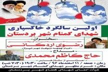 یادواره شهدای گمنام شهر بردستان بوشهر برگزار شد