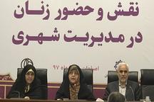 نشست فرصت ها و چالش های حضور زنان در مدیریت شهری در اصفهان آغاز شد