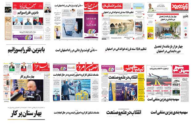 صفحه اول روزنامه های اصفهان- چهارشنبه  17 بهمن