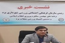 سازمان فرهنگی شهرداری یزد 250 برنامه در دهه فجر پیش بینی کرد