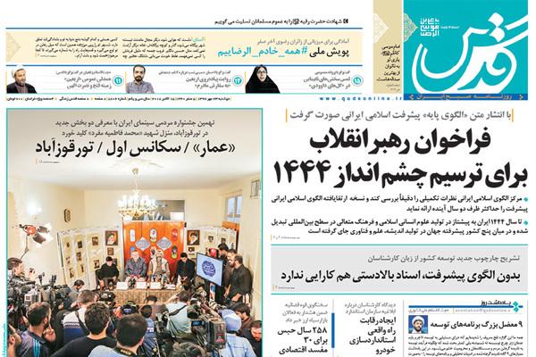 گزیده روزنامه های 23 مهر 1397