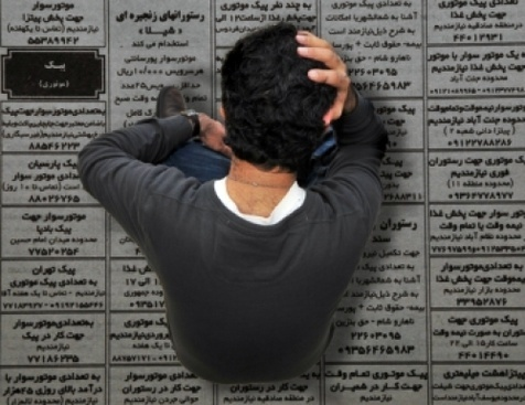 بیکاری ۲۸.۴ درصد از جوانان ۱۵ تا ۲۴ سال در ایران + نمودار