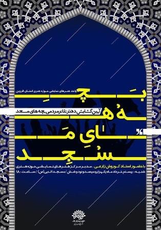 دفتر تئاتر مردمی بچه های مسجد در قزوین راه اندازی می شود