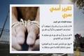 افشای سند حمایت عربستان و امارات از القاعده و داعش در یمن