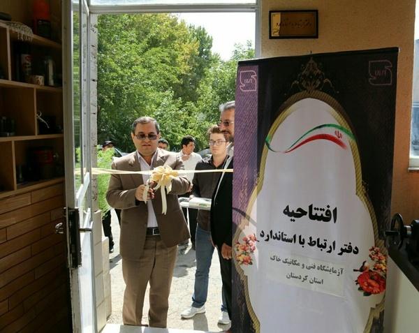 افتتاح پانزدهمین دفتر ارتباط با استاندارد در کردستان