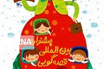 فراخوان ارائه مقاله به جشنواره بین المللی قصه گویی در گیلان