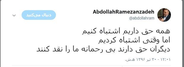 واکنش عبدالله رمضان زاده به مصاحبه جنجالی فرزند عارف