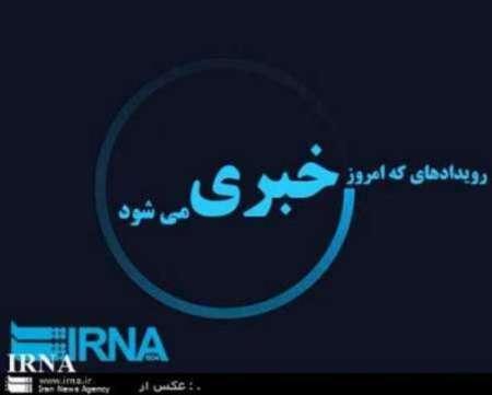 رویدادهای مهم خبری دوشنبه 22 خردادماه در مازندران