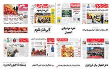 صفحه  اول روزنامه های اصفهان - پنجشنبه 29 آذر
