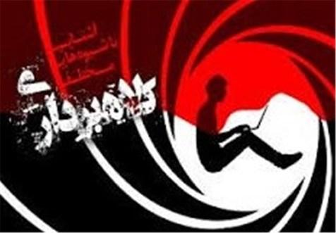 دستگیری کلاهبرداران میلیاردی در فارس