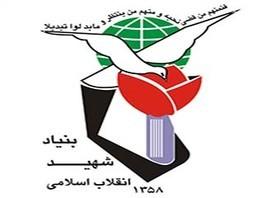 تودیع و معارفه مدیران سابق و جدید بنیاد شهید استان اردبیل