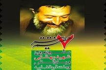 برگزاری ویژه برنامه شهدای هفتم تیر در ماسال