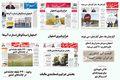 صفحه اول روزنامه های امروز استان اصفهان - چهارشنبه 26 مهرماه
