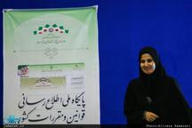 مراسم رونمایی از پایگاه ملی اطلاع رسانی قوانین ومقررات کشور