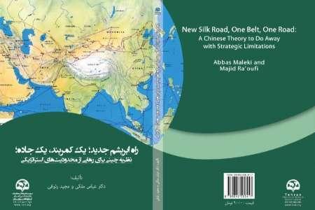 کتاب «راه ابریشم جدید؛ یک کمربند، یک جاده» منتشر شد