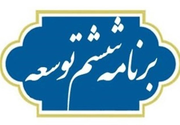 جایگاه ویژه ای برای بانوان در برنامه ششم توسعه لحاظ شده است