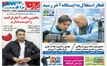 روزنامههای ورزشی بیست و سوم اسفند