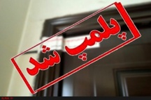 سه مرکز دندانپزشکی غیرمجاز در خرم آباد پلمپ شدند