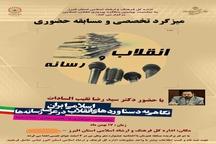 """میزگرد تخصصی""""انقلاب و رسانه""""در کرج برگزار میشود"""