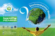 زنجان میزبان همایش بین المللی بهداشت محیط