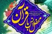 برگزاری محفل انس با قرآن در قزوین