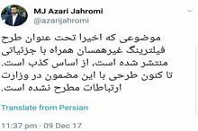 وزیر ارتباطات فیلترینگ غیرهمسان را تکذیب کرد