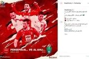 پست اینستاگرامی AFC در آستانه دیدار پرسپولیس و الاهلی+ عکس