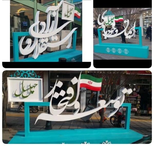 نصب نماد چهل سالگی انقلاب در مشهد