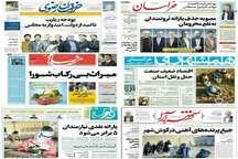 نگاهی به عنوانهای روزنامه های 19 دی ماه در خراسان رضوی