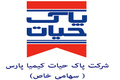 بهره برداری از شرکت پاک حیات کیمیا پارس در زنجان