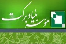 هزینه کرد 2 هزار و 550 میلیارد ریالی بنیاد برکت در سیستان و بلوچستان