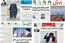 صفحه نخست روزنامه های استان قم، چهارشنبه ششم اردیبهشت ماه
